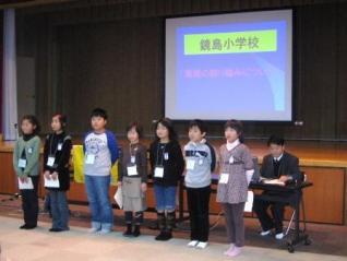 鏡島小学校4年生