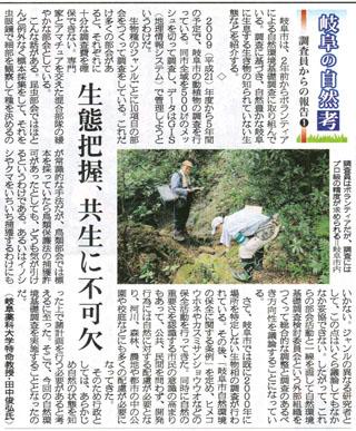 コラム@岐阜新聞