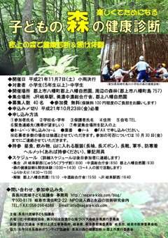 子どもの森の健康診断